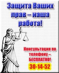 юрист в брянске консультация по телефону сих пор